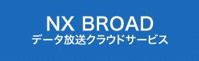 NX BROAD データ放送クラウドサービス