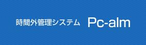 時間外管理システム Pc-alm